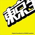 東京全力少女 オリジナル・サウンドトラック
