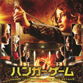 ハンガー・ゲーム-オリジナル・サウンドトラック〜ソングス・フロム・ディストリクト12・アンド・ビヨンド