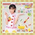 NHK「クッキンアイドル アイ!マイ!まいん!」まいん歌のレシピ7