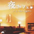 夜カフェ〜in the Night〜