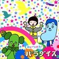 NHK「みいつけた!」パラダイス