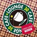 カフェで流れるラウンジJAZZ特選30 〜シネマ&リラックス〜 (2枚組 ディスク1)