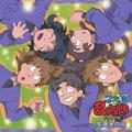 NHKアニメ「忍たま乱太郎」ドラマCD 五年生の段