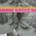 小山薫堂Presents「恋する日本語」イメージ・サウンドトラック  [インストゥルメンタル]