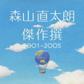傑作撰 2001〜2005  [SHM-CD]