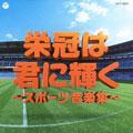 実用ベスト 栄冠は君に輝く〜スポーツ音楽集〜