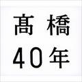 レコードデビュー40周年記念作品集 高橋40年 -ベスト盤(1)- (3枚組 ディスク1)