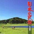 日本の民謡 九州編
