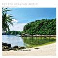 RYUKYU HEALING MUSIC KERAMA ambient [インストゥルメンタル]
