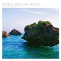 RYUKYU HEALING MUSIC MIYAKO ambient [インストゥルメンタル]