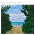 RYUKYU HEALING MUSIC YAEYAMA ambient [インストゥルメンタル]