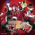 【CDシングル】MARGINAL #4 100万回の愛革命(REVOLUTION)