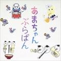 NHK連続テレビ小説「あまちゃん」ぶらばん 〜公式版 吹奏楽 「あまちゃん」 曲集〜 [インストゥルメンタル]