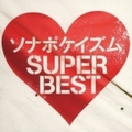 ソナポケイズム SUPER BEST (2枚組 ディスク2) 〜LIFE〜