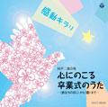 感動キラリ☆ 心にのこる卒業式のうた -〈旅立ちの日に〉から〈蕾〉まで-