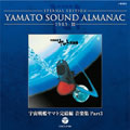 YAMATO SOUND ALMANAC 1983-III 宇宙戦艦ヤマト完結編 音楽集 PART3 [Blu-spec CD2]