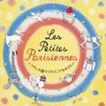 Les petites Parisiennes〜フランス語でうたうこどものうた〜