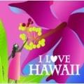 アイ・ラヴ・ハワイ