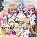 ロウきゅーぶ!SS ラジオCD「ラジオもSS!慧心学園ロウきゅー部!」01  (2枚組 ディスク1)
