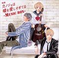 映画 カノジョは嘘を愛しすぎてる -MUSIC BOX-