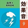 舞台に!映像に!すぐに使える効果音 9 自然1 風雨雷鳴