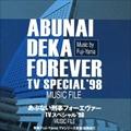 あぶない刑事フォーエヴァー TVスペシャル'98 MUSIC FILE