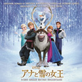 アナと雪の女王 オリジナル・サウンドトラック -デラックス・エディション- (2枚組 ディスク2)