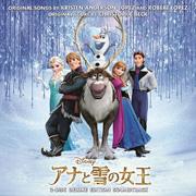 アナと雪の女王 オリジナル・サウンドトラック -デラックス・エディション- (2枚組 ディスク1)