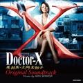 Doctor-X 外科医・大門未知子 オリジナル・サウンドトラック