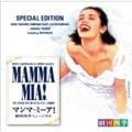 ミュージカル マンマ・ミーア! 劇団四季版〈スペシャル・エディション〉