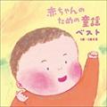 赤ちゃんのための童謡 ベスト 0歳〜2歳半用
