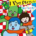 NHK「みいつけた!」パンパカパーン