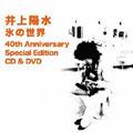 氷の世界-40th Anniversary Special Edition [SHM-CD]