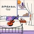 おやすみカフェ〜しっとりギターで過ごす大人時間〜 [インストゥルメンタル]