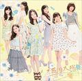 【CDシングル】不器用太陽<Type-A>