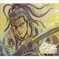 戦国パチンコ「CR花の慶次」 ベスト・アルバム