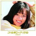 ゴールデン☆アイドル 岩崎良美 [HQCD] (3枚組 ディスク1)
