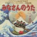 宇田川フリーコースターズ童謡集「みなさんのうた」