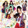 【CDシングル】オキドキ<Type-C>