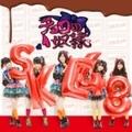 【CDシングル】チョコの奴隷<Type-A>