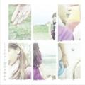 【CDシングル】恋の予感から