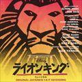 ディズニー ライオンキング ミュージカル <劇団四季> (再録音盤)