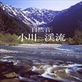 自然音シリーズ 小川〜渓流