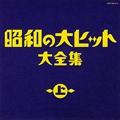 昭和の大ヒット大全集(上) (3枚組 ディスク1)