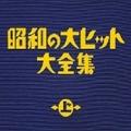昭和の大ヒット大全集(上) (3枚組 ディスク2)