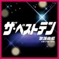 歌謡曲編.ザ・ベストテン 1978-85