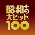 昭和の大ヒット100 (6枚組 ディスク2)