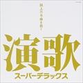 演歌スーパーデラックス〜極上の名曲を聴く〜