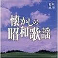 日本聴こう!〜懐かしの昭和歌謡 (2枚組 ディスク2)