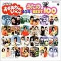 NHK「おかあさんといっしょ」40年 うたのBEST100 (4枚組 ディスク2)